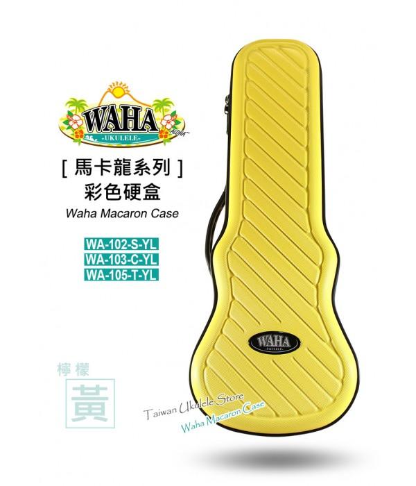 【台灣烏克麗麗 專門店】哇哈 WAHA 馬卡龍系列 『檸檬黃』 超質感硬盒 21吋 23吋 26吋