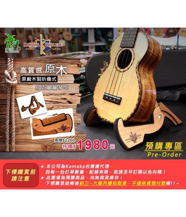 【台灣烏克麗麗 專門店】 KAMAKA Ukulele 高質感原木 原廠木製折疊式 烏克麗麗琴架(預購專區)