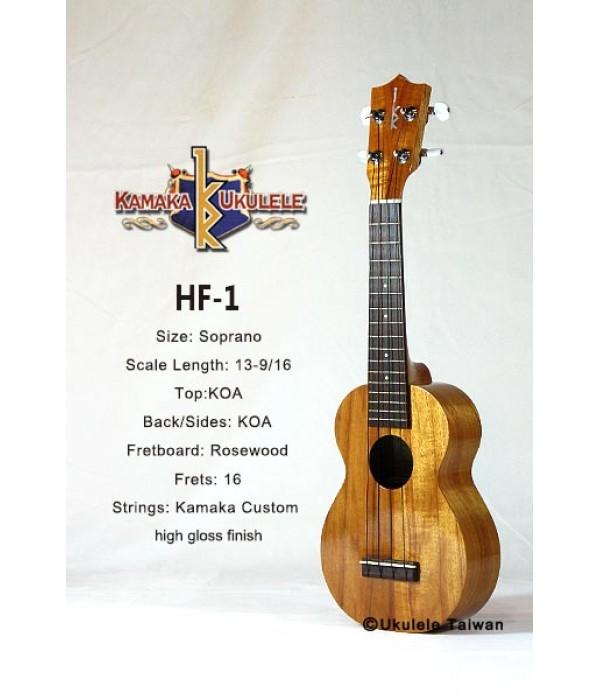 【台灣烏克麗麗 專門店】 KAMAKA Ukulele 烏克麗麗 HF-1 夏威夷手工琴 (空運來台、原廠保固)