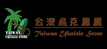 台灣烏克麗麗購物網