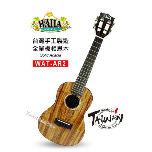 【台灣烏克麗麗 專門店】哇哈 WAHA Ukulele WAT-AR2 全單板相思木 台灣製造手工琴系列 (附原廠硬盒+調音器+教材)