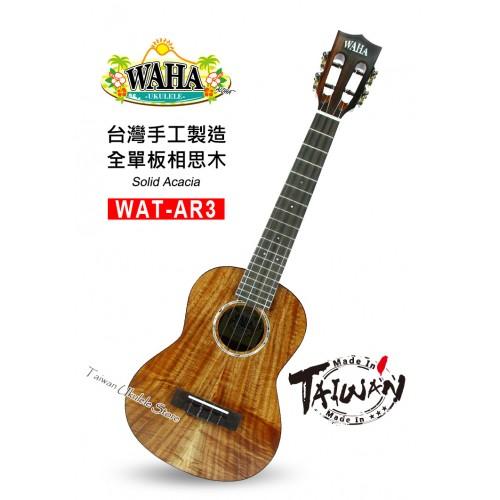 【台灣烏克麗麗 專門店】哇哈 WAHA Ukulele WAT-AR3 全單板相思木 台灣製造手工琴系列 (附原廠硬盒+調音器+教材)