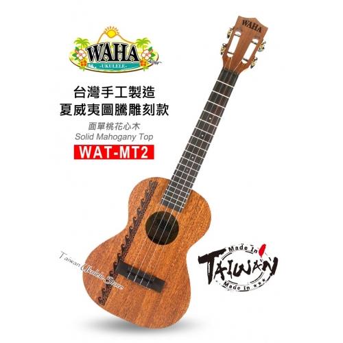 【台灣烏克麗麗 專門店】哇哈 WAHA Ukulele WAT-MT2 夏威夷圖騰雕刻款 台灣製造手工琴系列 (附原廠琴袋+調音器+教材)