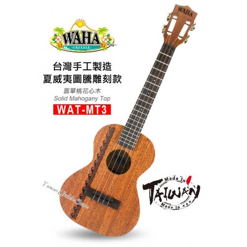 【台灣烏克麗麗 專門店】哇哈 WAHA Ukulele WAT-MT3 夏威夷圖騰雕刻款 台灣製造手工琴系列 (附原廠琴袋+調音器+教材)