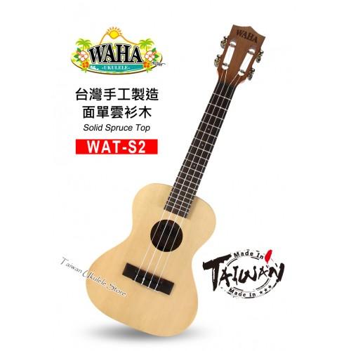【台灣烏克麗麗 專門店】哇哈 WAHA Ukulele WAT-S2 面單雲杉木 台灣製造手工琴系列 (附原廠琴袋+調音器+教材)