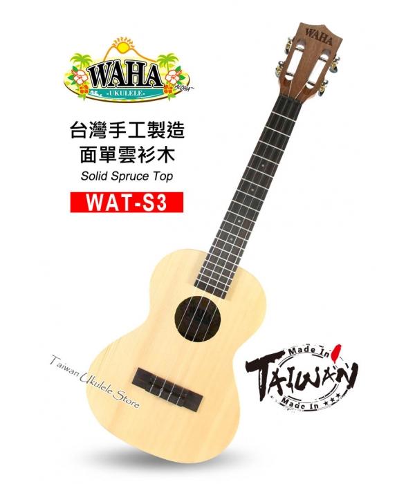 【台灣烏克麗麗 專門店】哇哈 WAHA Ukulele WAT-S3 面單雲杉木 台灣製造手工琴系列 (附原廠琴袋+調音器+教材)