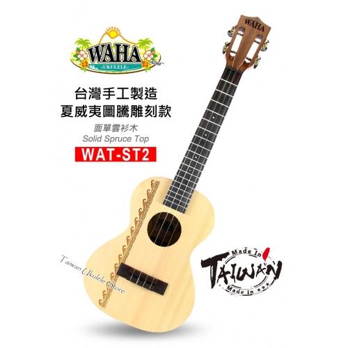 【台灣烏克麗麗 專門店】哇哈 WAHA Ukulele WAT-ST2 夏威夷圖騰雕刻款 台灣製造手工琴系列 (附原廠琴袋+調音器+教材)