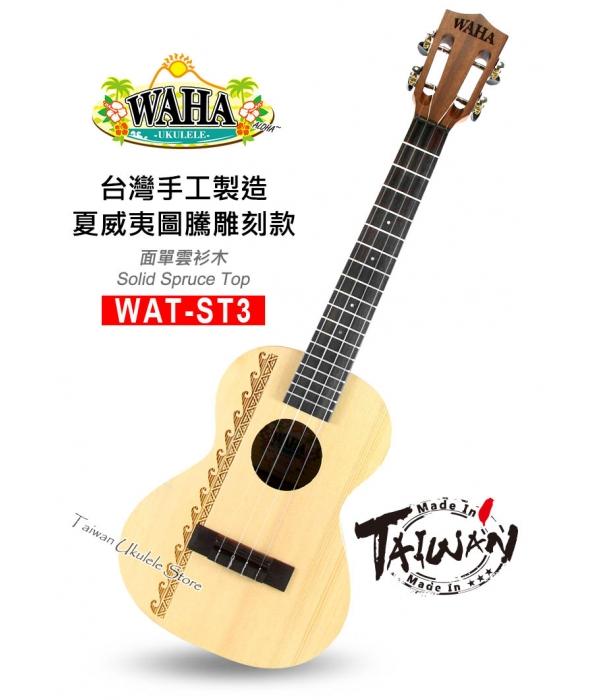 【台灣烏克麗麗 專門店】哇哈 WAHA Ukulele WAT-ST3 夏威夷圖騰雕刻款 台灣製造手工琴系列 (附原廠琴袋+調音器+教材)