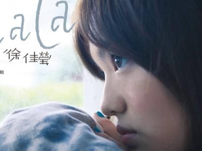 烏克麗麗「失落沙洲」彈唱教學-徐佳瑩