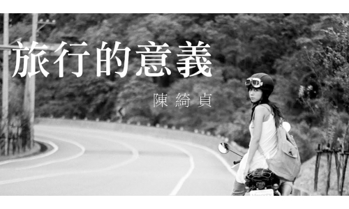 烏克麗麗 「旅行的意義」-彈唱教學-陳綺貞